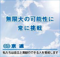 株式会社京進