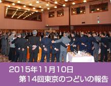 2015年11月10日東京のつどい