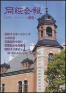同経会報No.79(2017年4月発行)