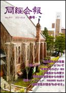 同経会報No.81