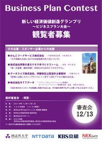 新しい経済価値創造「ビジネスプラン大会」