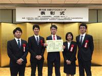 新関三希代ゼミチームが日経STOCKリーグで敢闘賞