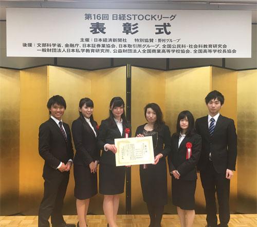 新関三希代ゼミが 日経STOCKリーグで部門優秀賞