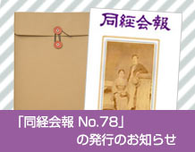 同経会報No.78の発行のお知らせ